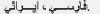persian_title