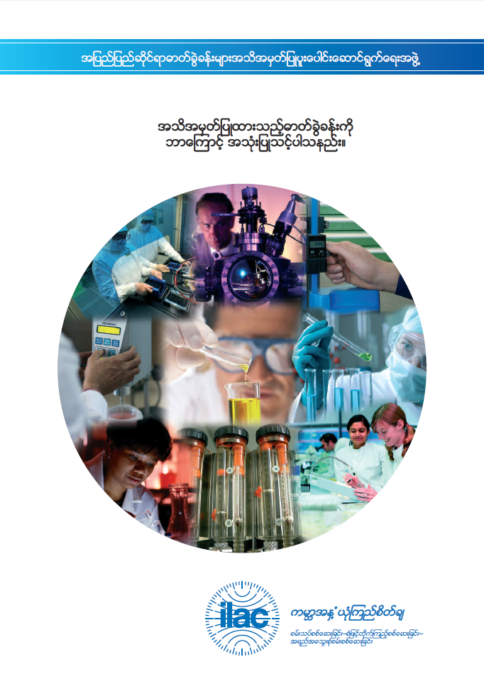 https://ilac.org/wp-content/uploads/IAF_ILAC-B1-Thumbnail-Myanmar.png