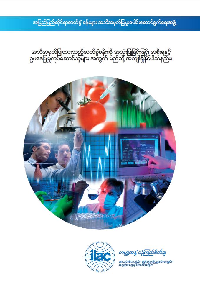 https://ilac.org/wp-content/uploads/IAF_ILAC-B3-Thumbnail-Myanmar.png