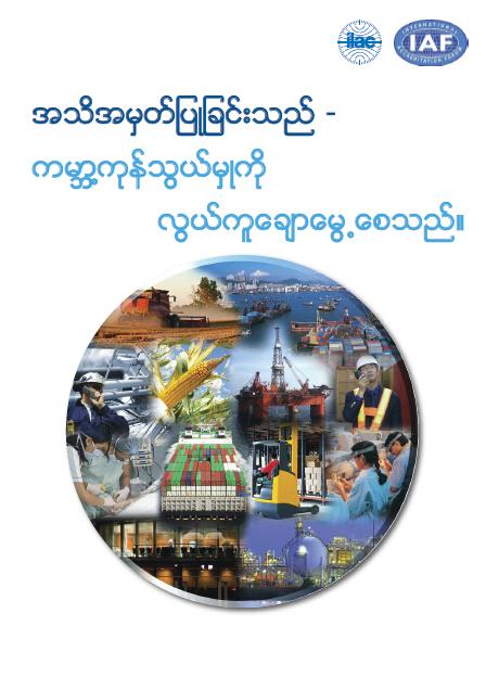 https://ilac.org/wp-content/uploads/IAF_ILAC-B5-Thumbnail-Myanmar.png