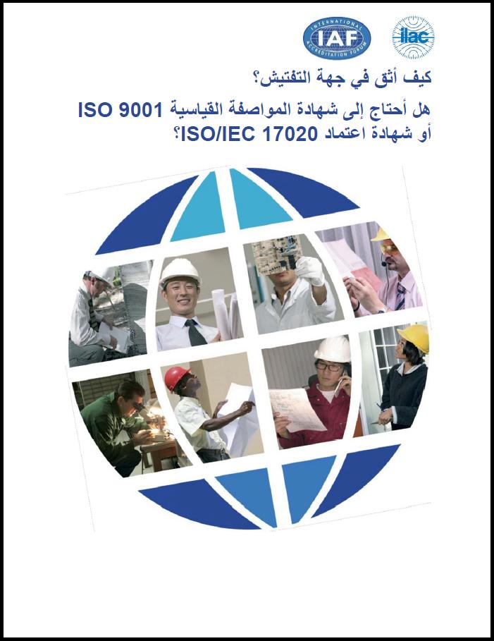 IAF/ILAC_B2_12_2012_How_do_I_gain_confidence_in_an_inspection_body