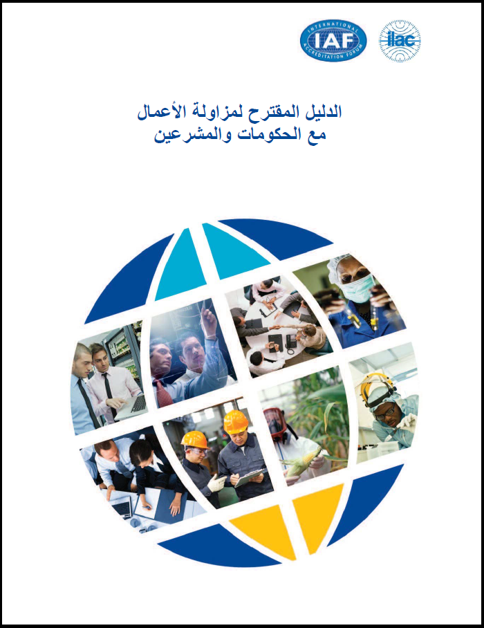 ILAC_B4_07_2013_Recommended_guide_for_engaging_with_Government_and_Regulators