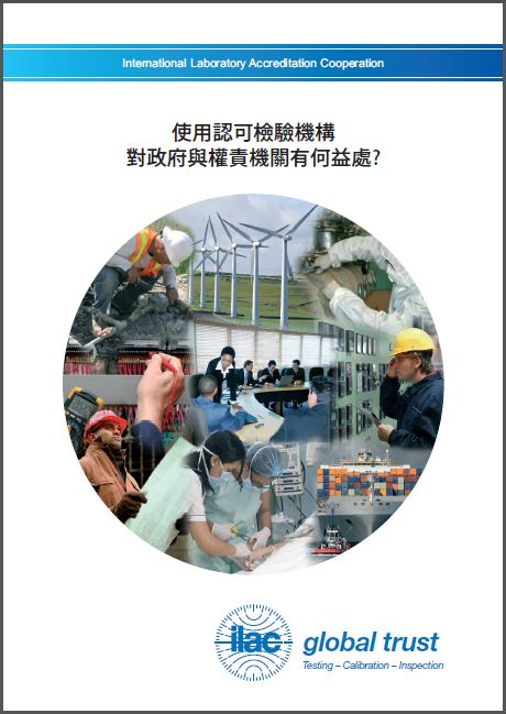 ILAC_B12_11_2012_Chinese_How_does_AI_benefit_Govt