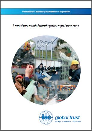ILAC_B12_11_2012_Hebrew_REV.How does accredited inspection benefit_Govt