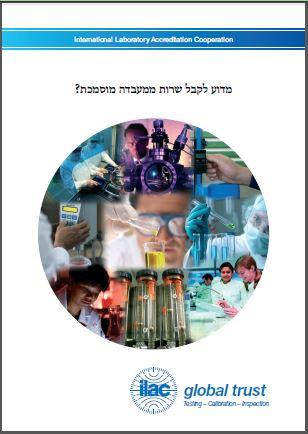 ILAC_B1_05_2011_Hebrew_Rev.Why use a Acc Lab