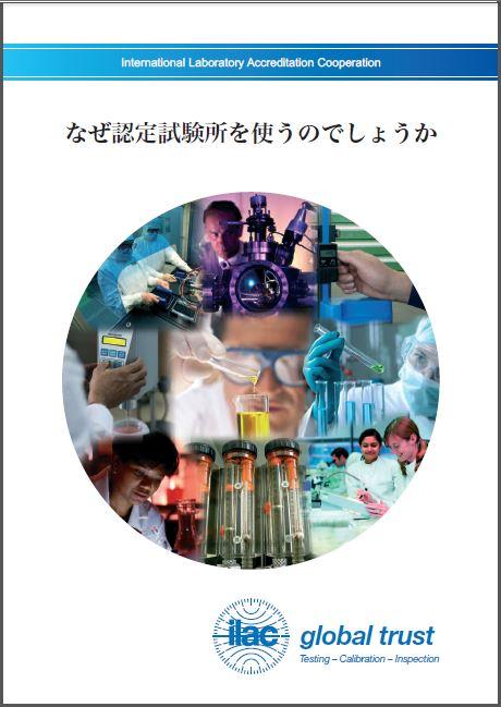 ILAC_B1_05_2011_Japanese_why_use
