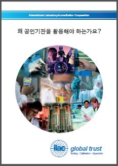 ILAC_B1_05_2011_Korean_Why_use_a_Acc_Lab