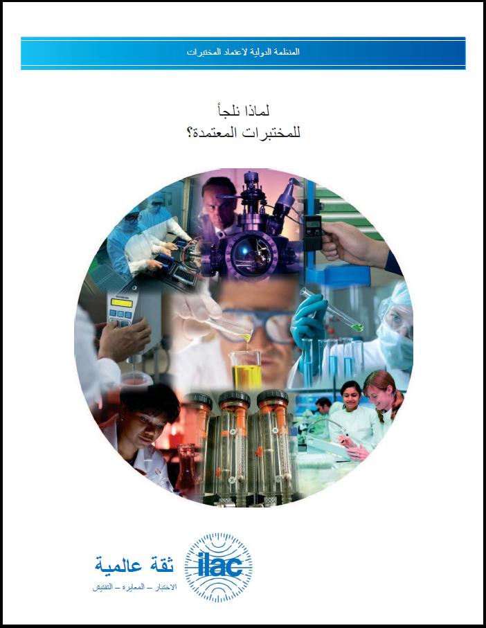 ILAC_B1_10_2015_Why_use_an_acc_lab