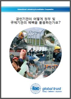 ILAC_B3_05_2011_Korean_How_does_AL_benefit_Govt