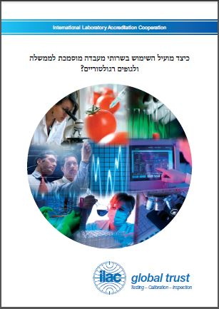 ILAC_B3_05_2012_Hebrew_Rev.How does using AL benefit Gov