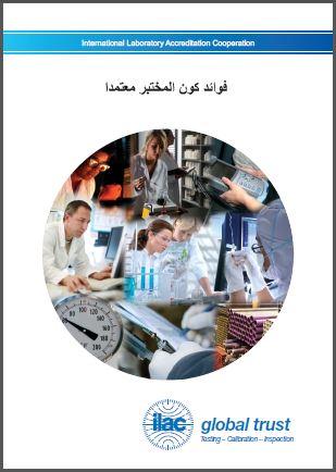 ILAC_B4_05_2011_Arabic_advantages_of_being