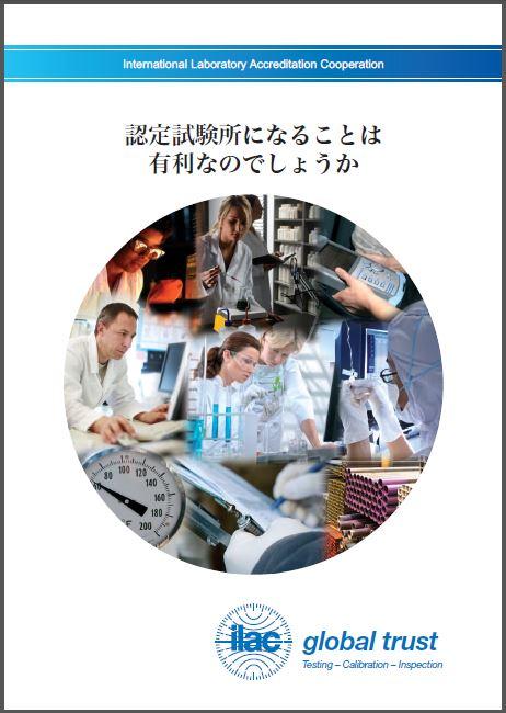 ILAC_B4_05_2011_Japanese_accredlab