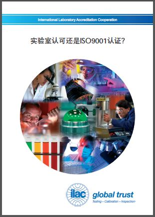 ILAC_B5_05_2011_ Chinese_laboratory_accred_or_cert