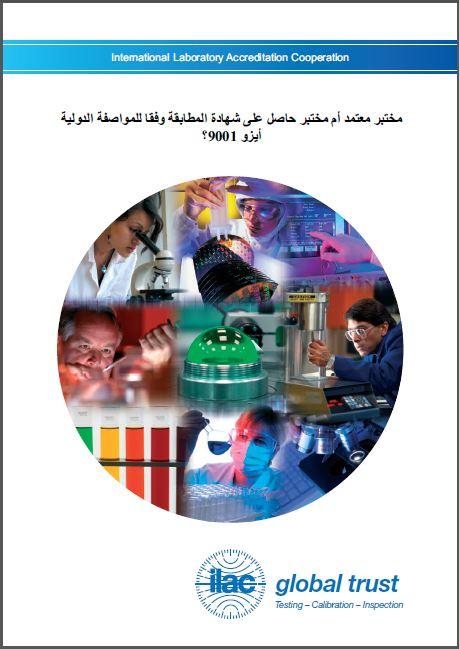 ILAC_B5_05_2011_Arabic_Lab_accred_or_cert