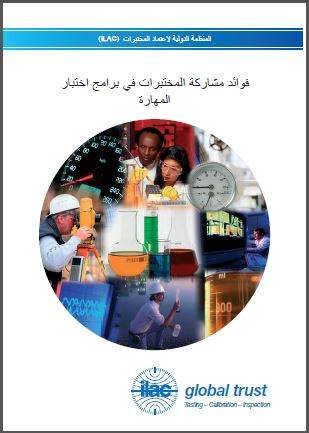 ILAC_B6_05_2011_Arabic_Benefits_for_lab_in_PT