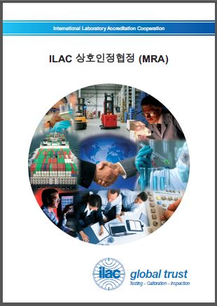 ILAC_B7_05_2011_Korean_Mutual_Rec
