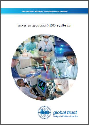 ILAC_B9_11_2011_Hebrew_Rev. Medical Labs