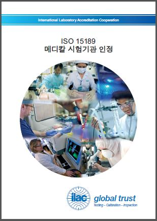 ILAC_B9_11_2011_Korean_Medical_Labs