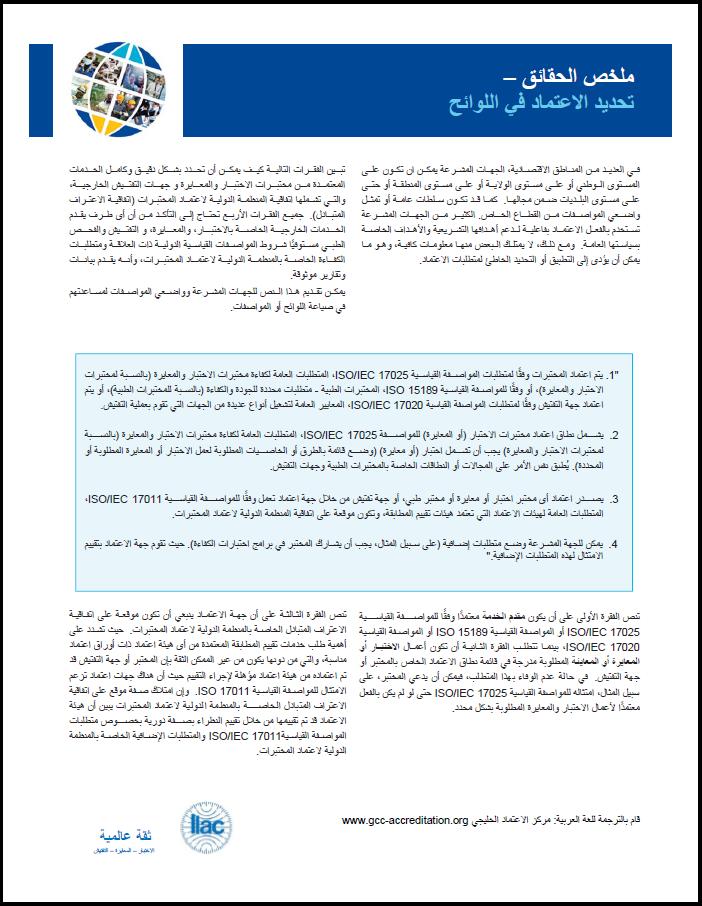 ILAC_Factsheet_03_2014_Specifying Accreditation in Regulation
