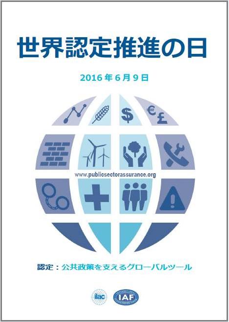 WAD Brochure Japanese